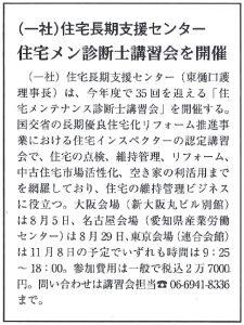 日本物流新聞 160710 No.1367号